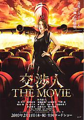 交渉人THE MOVIE